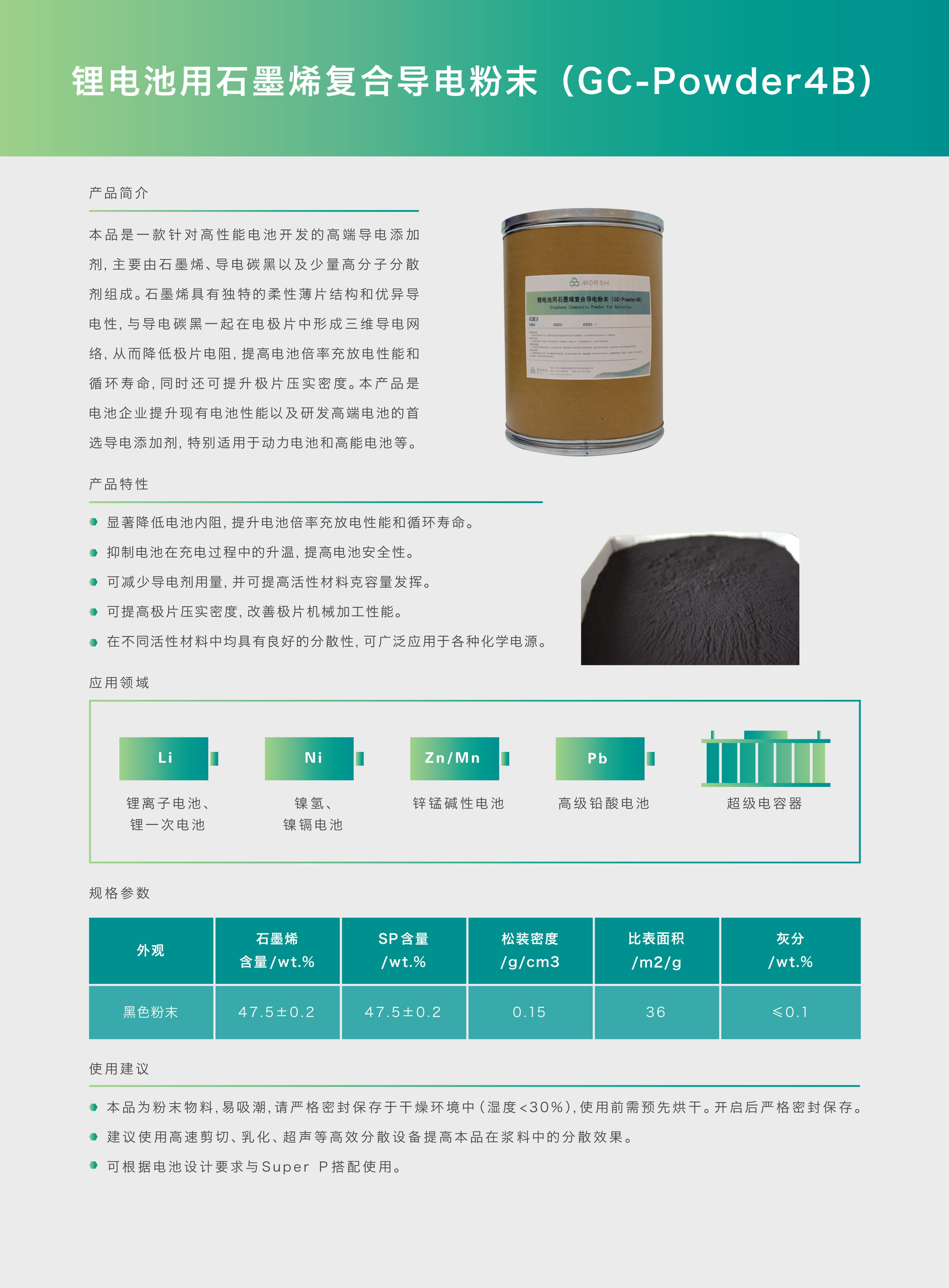 锂电池用石墨烯复合导电粉末(gc-powder4b)